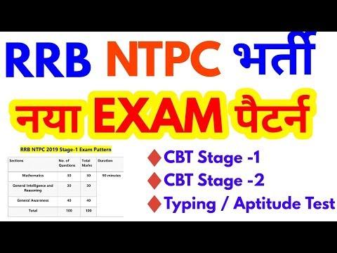 RRB NTPC Syllabus 2021 Exam Pattern, Selection Process, CBAT, Typing