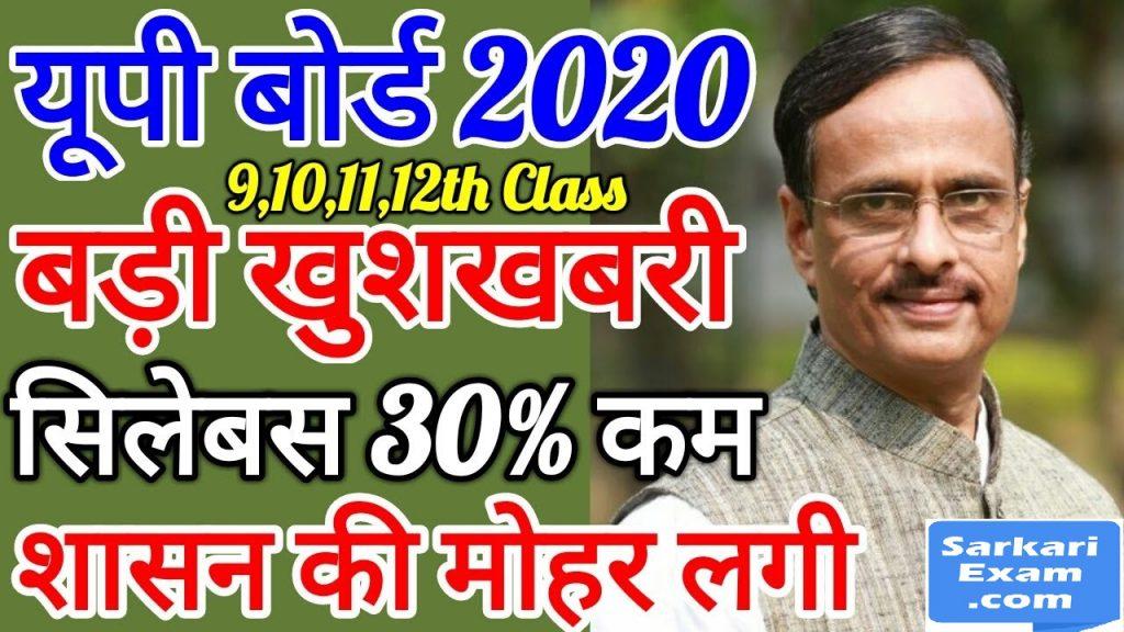 UP Board Syllabus 2021 - 2022 Reduced By 30%: Check New @Sarkariexam
